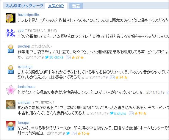 http://b.hatena.ne.jp/entry/hamusoku.com/archives/6224794.html