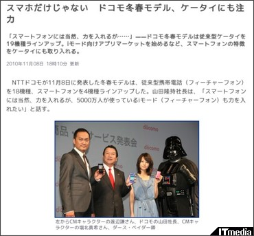 http://www.itmedia.co.jp/news/articles/1011/08/news089.html