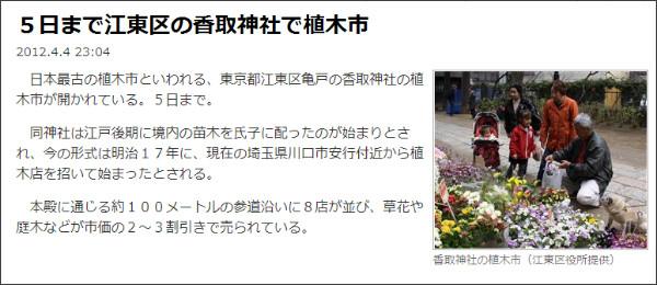 http://sankei.jp.msn.com/region/news/120404/tky12040423060012-n1.htm