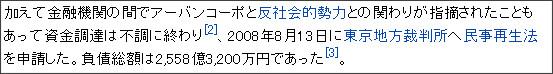 http://ja.wikipedia.org/wiki/%E3%82%A2%E3%83%BC%E3%83%90%E3%83%B3%E3%82%B3%E3%83%BC%E3%83%9D%E3%83%AC%E3%82%A4%E3%82%B7%E3%83%A7%E3%83%B3
