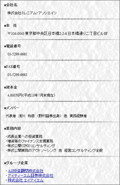 http://web.archive.org/web/20040207064015/http://www.m-associates.co.jp/profile.html