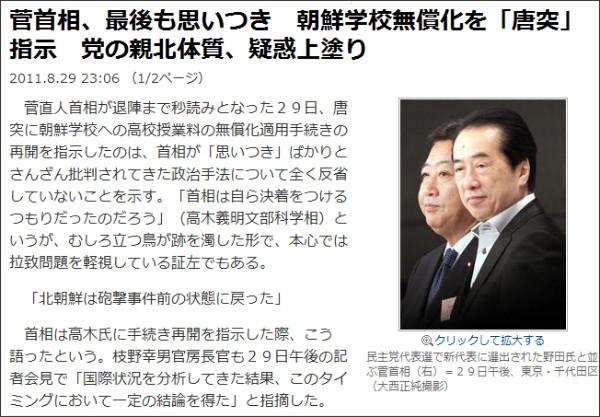 http://sankei.jp.msn.com/politics/news/110829/plc11082923120016-n1.htm