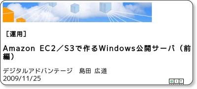http://www.atmarkit.co.jp/fwin2k/operation/aec2s3_1/aec2s3_1_01.html
