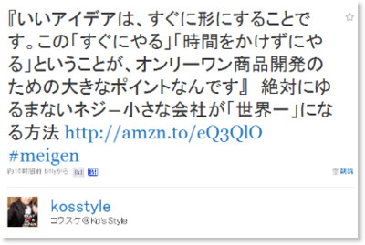 http://twitter.com/kosstyle/status/63276369689313281