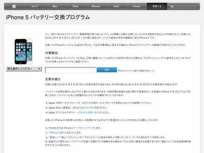 https://ssl.apple.com/jp/support/iphone5-battery/