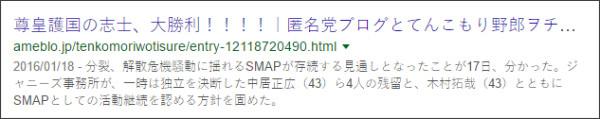 https://www.google.co.jp/#q=%E5%B0%8A%E7%9A%87%E8%AD%B7%E5%9B%BD%E3%81%AE%E5%BF%97%E5%A3%AB