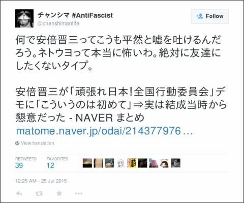 https://twitter.com/chanshimantifa/status/624842921129349120