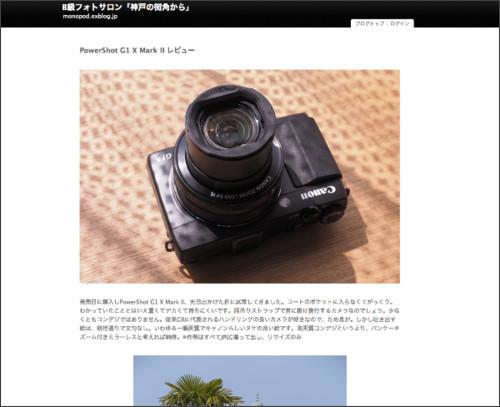 http://monopod.exblog.jp/19604238