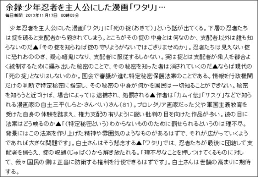 http://mainichi.jp/opinion/news/20131117k0000m070117000c.html