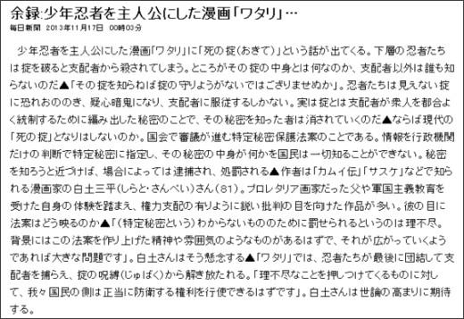 http://mainichi.jp/opinion/news/20131117k0000m070117000c.html