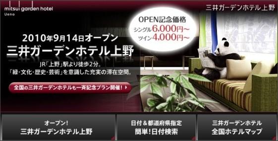 http://travel.rakuten.co.jp/select/mitsui/201009/