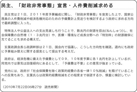 http://www.yomiuri.co.jp/politics/news/20100722-OYT1T00027.htm