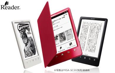 http://www.sony.jp/reader/