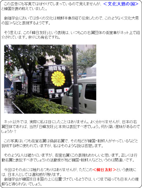 http://blog.livedoor.jp/the_radical_right/archives/52364826.html