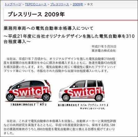 http://www.tepco.co.jp/cc/press/09052601-j.html