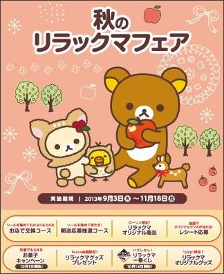 http://www.lawson.co.jp/campaign/static/rilakkumafair/