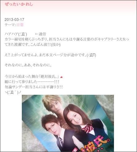 http://ameblo.jp/wataseyuu/entry-11491987581.html