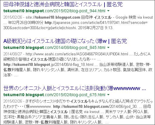 https://www.google.co.jp/webhp?hl=ja#newwindow=1&hl=ja&q=http:%2F%2Ftokumei10.blogspot.com%2F++%E3%82%A4%E3%82%B9%E3%83%A9%E3%82%A8%E3%83%AB%E3%80%80%E4%BB%8F%E6%95%99