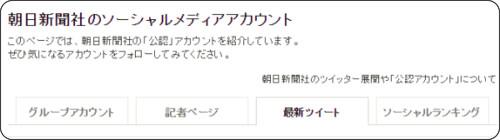 http://www.asahi.com/twitter/