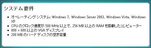 http://www.microsoft.com/security/scanner/ja-jp/SysReq.aspx