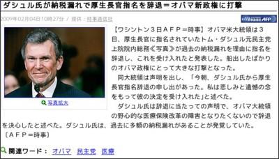 http://news.livedoor.com/article/detail/4002907/