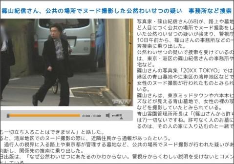 http://www.fnn-news.com/news/headlines/articles/CONN00166316.html