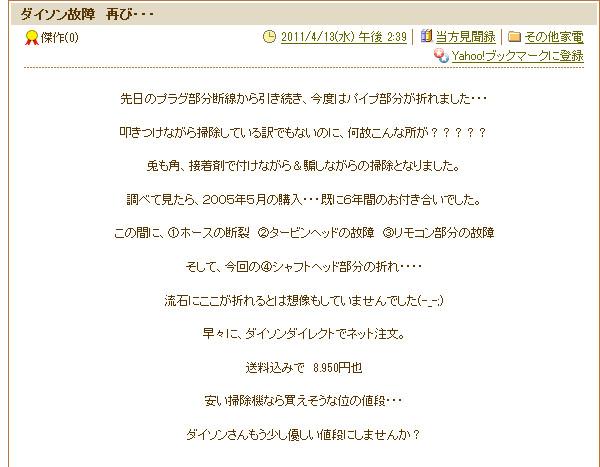 http://blogs.yahoo.co.jp/miura806/folder/552456.html?m=lc&sv=%A5%C0%A5%A4%A5%BD%A5%F3&sk=0