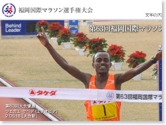 http://www.fukuoka-marathon.com/index.html
