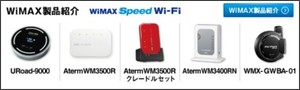 http://www.uqWiMAX.jp/service/WiMAX/WiMAXrouter.html