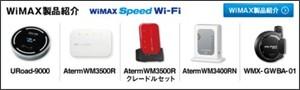 http://www.uqWiMAX.jp/service/WiMAX/WiMAXrouter.html