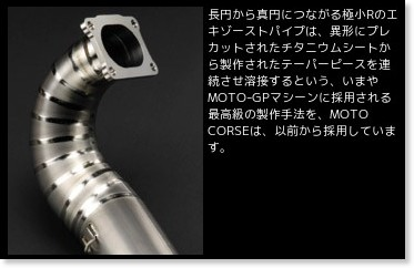 http://www.motocorse.jp/02_product/01_exhaust.html