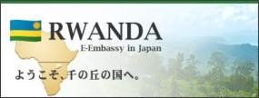 http://www.rwandaembassy-japan.org/jp/