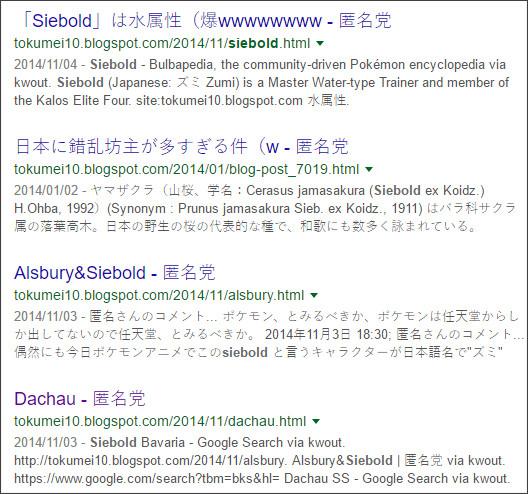 https://www.google.co.jp/search?hl=ja&safe=off&biw=1145&bih=939&q=site%3Atokumei10.blogspot.com+&btnG=%E6%A4%9C%E7%B4%A2&aq=f&aqi=&aql=&oq=&gws_rd=ssl#safe=off&hl=ja&q=site:tokumei10.blogspot.com+Siebold