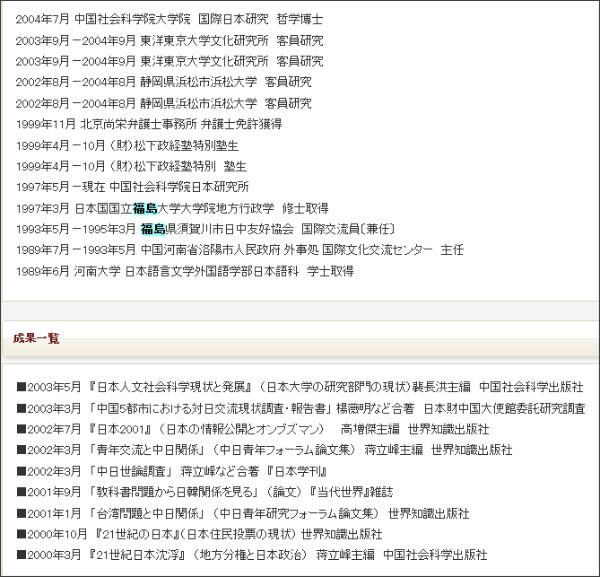 http://webcache.googleusercontent.com/search?q=cache:zbX8Zuwgn0oJ:www.caeri.or.jp/event/cat15/cat16/li-chunguang.html+%E2%80%9D%E6%9D%8E%E6%98%A5%E5%85%89%E2%80%9D%E3%80%80%E7%A6%8F%E5%B3%B6&cd=1&hl=ja&ct=clnk&gl=jp