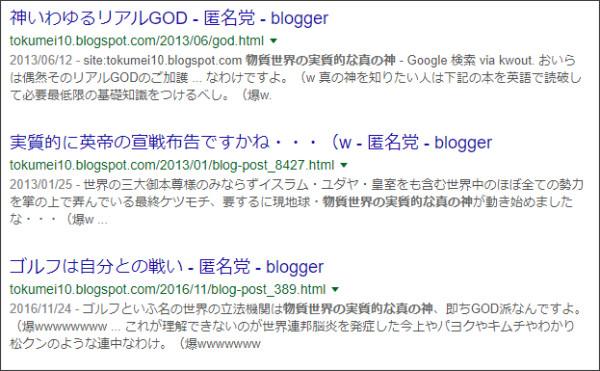 https://www.google.co.jp/search?safe=off&hl=ja&q=site:tokumei10.blogspot.com+%E7%89%A9%E8%B3%AA%E4%B8%96%E7%95%8C%E3%81%AE%E5%AE%9F%E8%B3%AA%E7%9A%84%E3%81%AA%E7%9C%9F%E3%81%AE%E7%A5%9E&oq=site:tokumei10.blogspot.com+%E7%89%A9%E8%B3%AA%E4%B8%96%E7%95%8C%E3%81%AE%E5%AE%9F%E8%B3%AA%E7%9A%84%E3%81%AA%E7%9C%9F%E3%81%AE%E7%A5%9E&gs_l=serp.12...12099.12099.0.13053.1.1.0.0.0.0.123.123.0j1.1.0...0.0...1c.2.17.serp.JKs-sNkDlaY&bav=on.2,or.&bvm=bv.47810305,d.cGE&biw=1271&bih=852&cad=h
