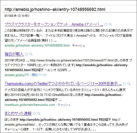 http://www.google.co.jp/search?q=http%3A%2F%2Fameblo.jp%2Fhoshino--aki%2Fentry-10748956692.html&ie=utf-8&oe=utf-8&aq=t&rls=org.mozilla:ja:official&hl=ja&client=firefox-a