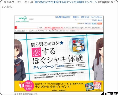 http://nlab.itmedia.co.jp/nl/articles/1401/20/news099.html