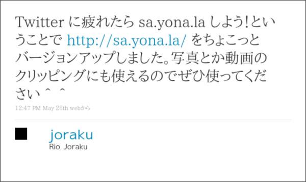 http://twitter.com/joraku/status/14784392471