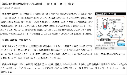 http://mainichi.jp/select/today/news/20111216k0000m040125000c.html