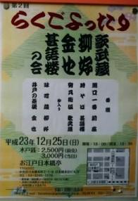 http://sanyuutei.exblog.jp/15794555/