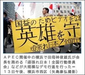 http://sankei.jp.msn.com/politics/policy/101113/plc1011132156023-n1.htm