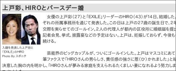 http://www.sponichi.co.jp/entertainment/news/2012/09/15/kiji/K20120915004117760.html