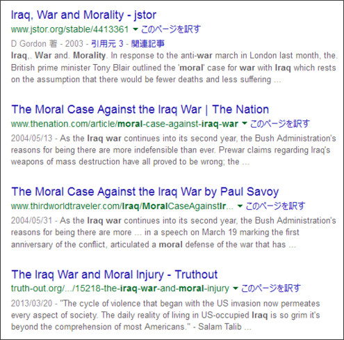 https://www.google.co.jp/search?q=iraq+war+moral&ie=utf-8&oe=utf-8&hl=ja