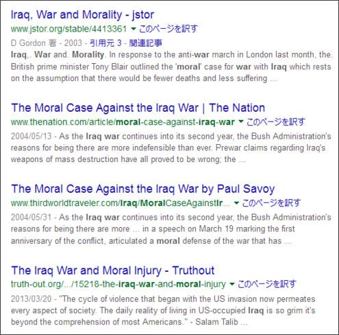 https://www.google.co.jp/search?q=iraq+war+moral&ie=utf-8&oe=utf-8&hl=ja