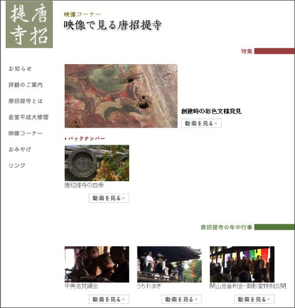http://www.toshodaiji.jp/movie.html