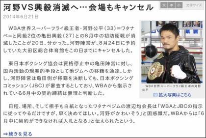 http://www.daily.co.jp/ring/2014/06/21/0007072418.shtml