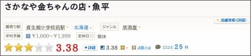 http://tabelog.com/hokkaido/A0101/A010103/1024009/