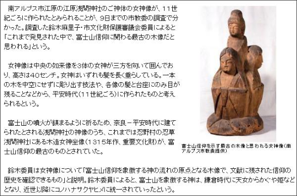 http://www.sannichi.co.jp/local/news/2012/06/10/10.html