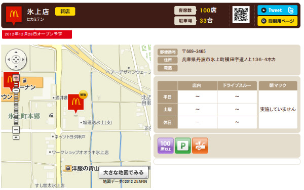 http://www.mcdonalds.co.jp/shop/map/map.php?strcode=28665