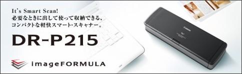 http://cweb.canon.jp/imageformula/lineup/p215/